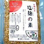 万能調味料&漬け物床「有機玄米&白米 塩麹の素」