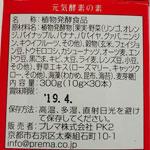 「元気酵素の素」で快腸快便!