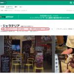 【速報】TripAdvisor京都No.1!