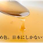 これがあめ色。日本にしかない色あいです