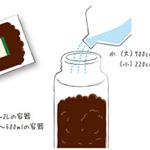 空きビンで超簡単、手作り醤油