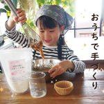 矢田さんのお家料理~5月号の裏側