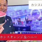 Premarché Gelateria ヴィーガンジェラートマエストロ®中川信男が語るフレーバー紹介【Vol.7】