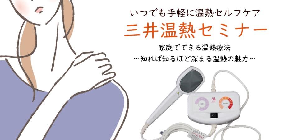 【東京・中目黒】家庭で出来る温熱療法『三井温熱あったか体験会』