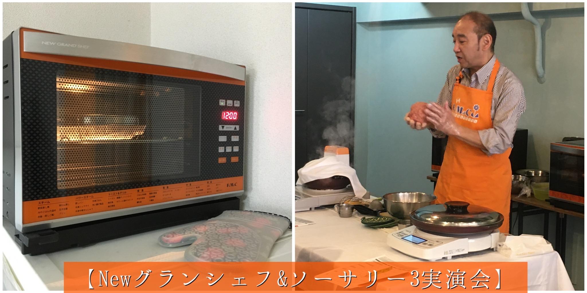 グランシェフ&ソーサリー3実演会 (無料)