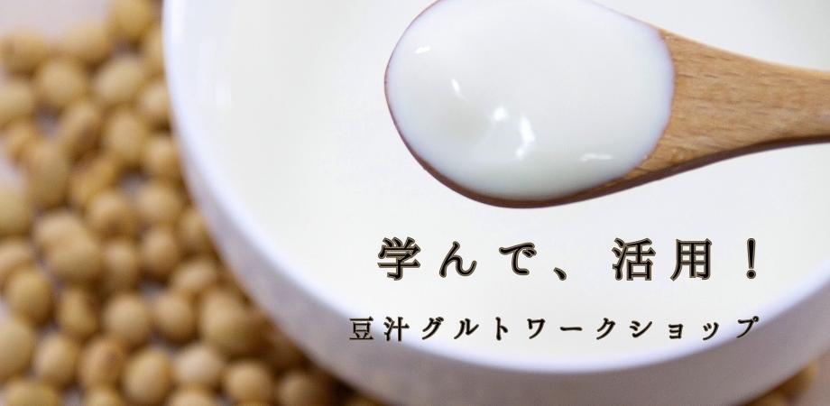 豆汁グルトワークショップ(試食&お土産付き♪)