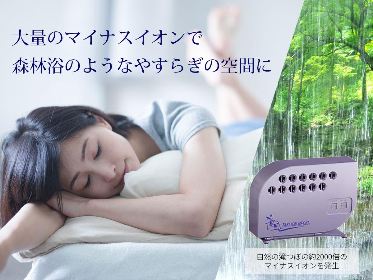 『滝風(たき)イオンメディック』説明会