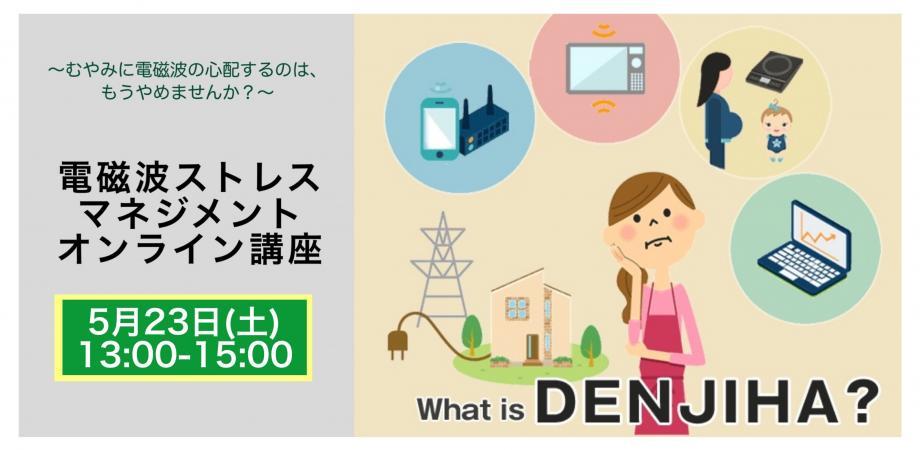 【オンライン】電磁波ストレスマネジメント講座