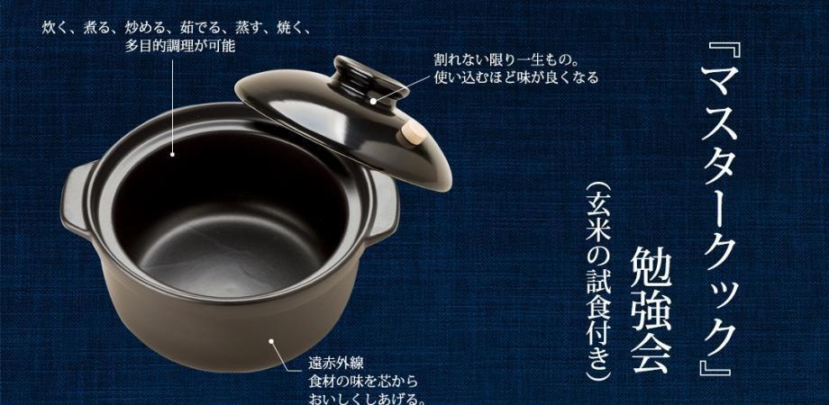 【中目黒開催】多機能土鍋『マスタークック』勉強会 玄米炊き実演&試食付き!