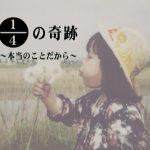 【Vol.25】福と富をもたらす福子(ふくご)