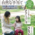 【Vol.71】「とびひ」も 手当てで治る !?