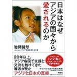 【Vol.82】アジアの時代