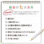 【Vol.100】季節とつながり生きる知恵 セミナーレポート