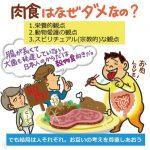 Q.肉食はどうしてダメなの?