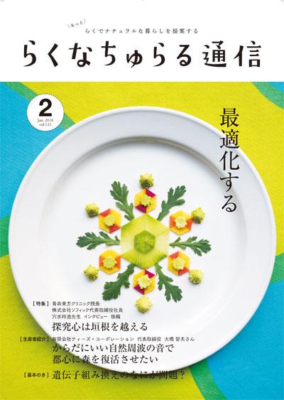 2018年2月発刊 vol.125