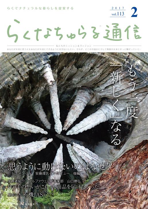 2017年2月発刊 Vol.113