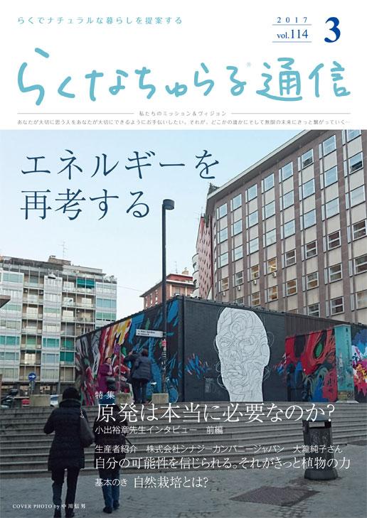 2017年3月発刊 vol.114