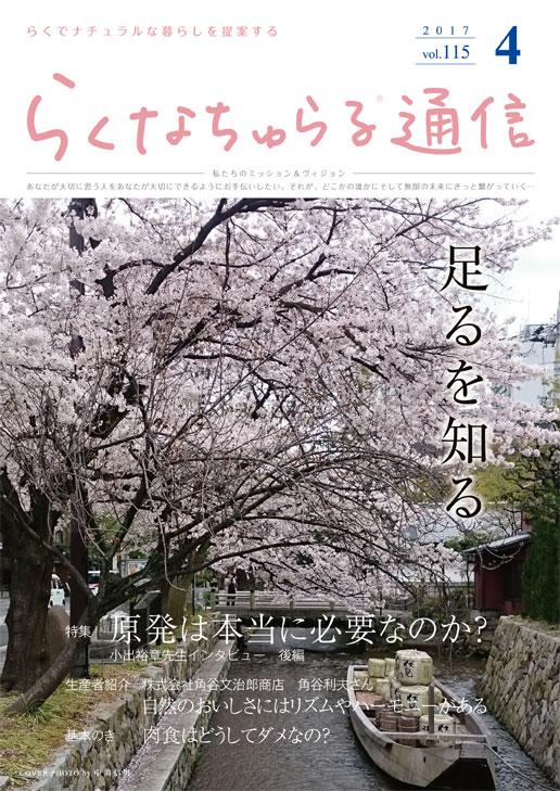 2017年4月発刊 vol.115