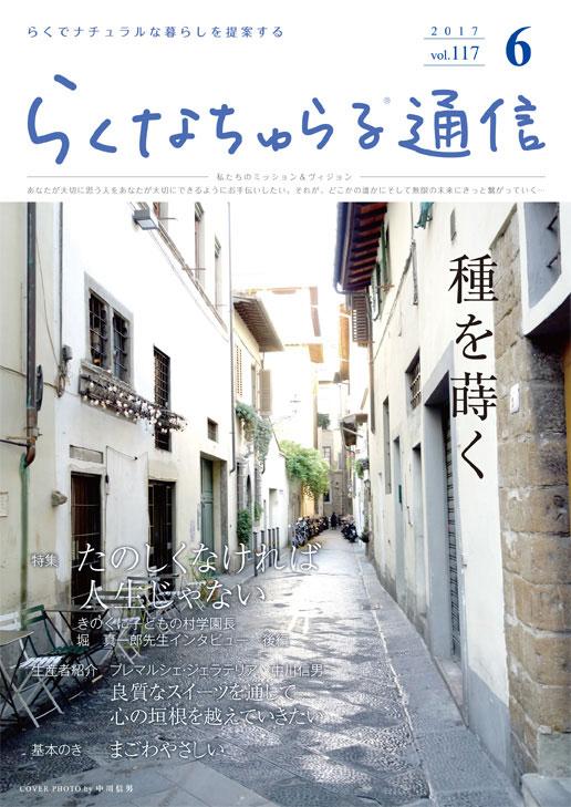 2017年6月発刊 vol.117