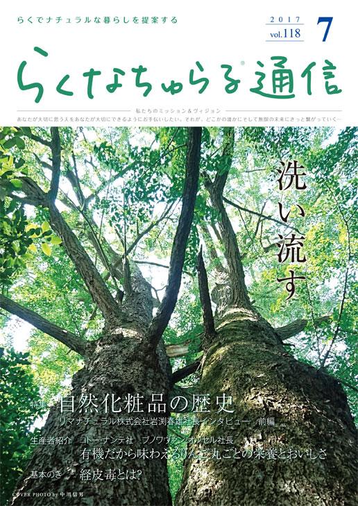 2017年7月発刊 vol.118