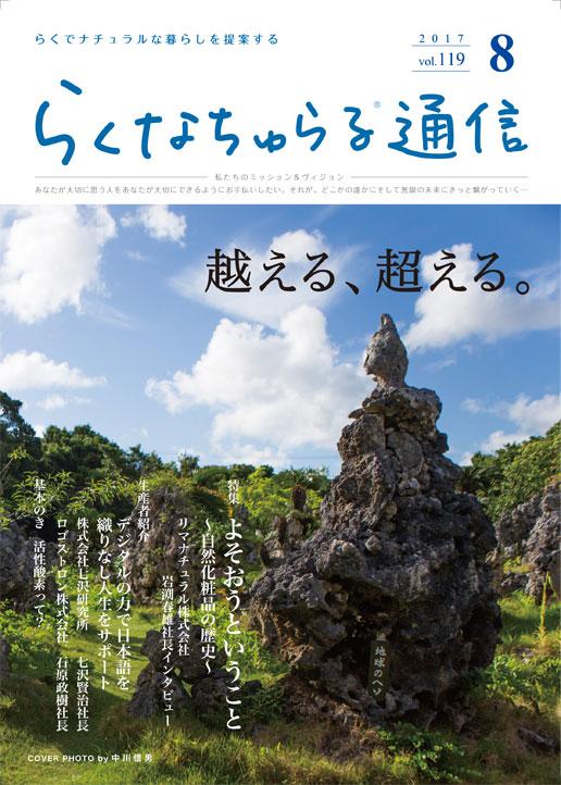 2017年8月発刊 vol.119