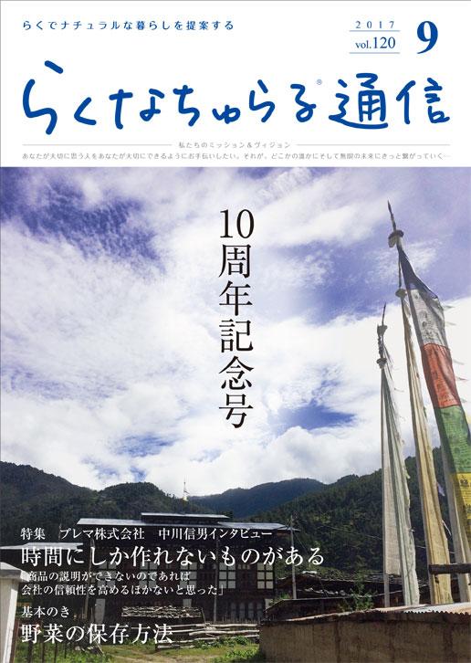 2017年9月発刊 vol.120