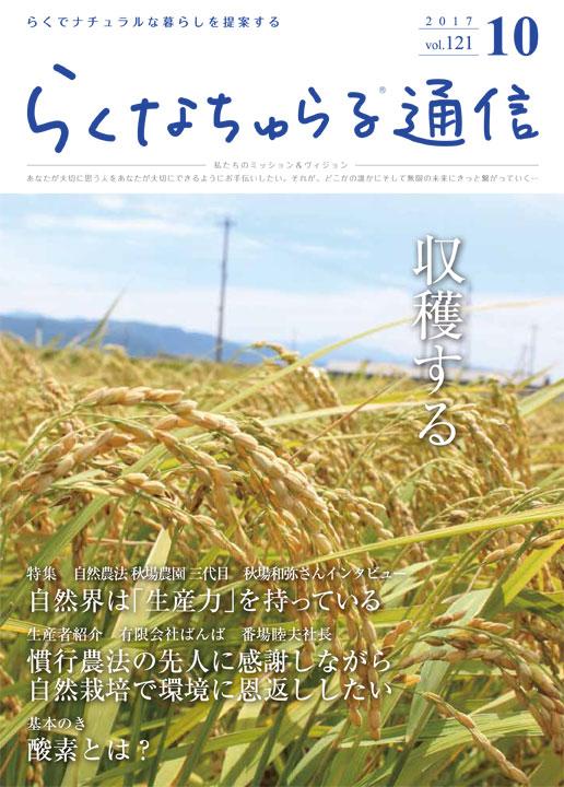 2017年10月発刊 vol.121