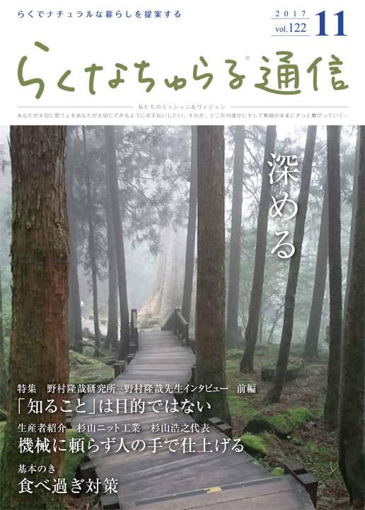 2017年11月発刊 vol.122