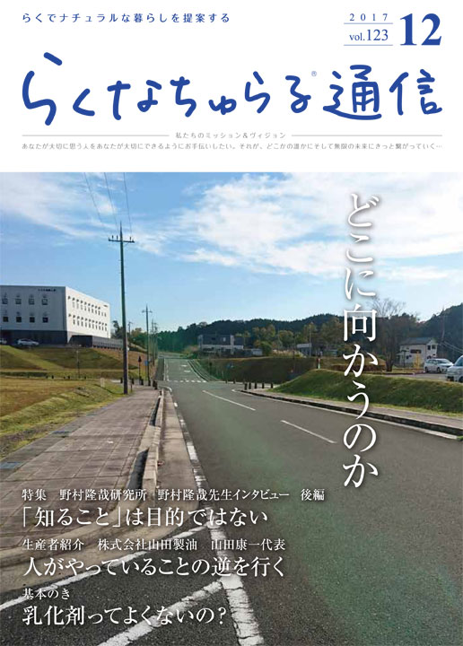 2017年12月発刊 vol.123