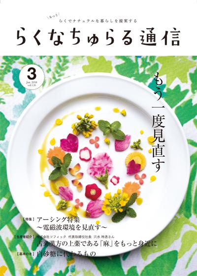2018年3月発刊vol.126