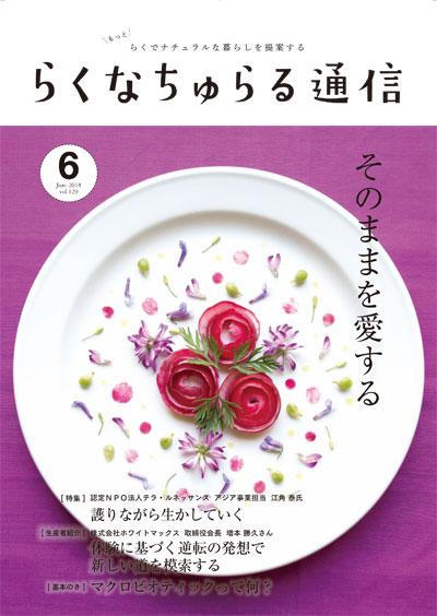 2018年6月発行vol.129