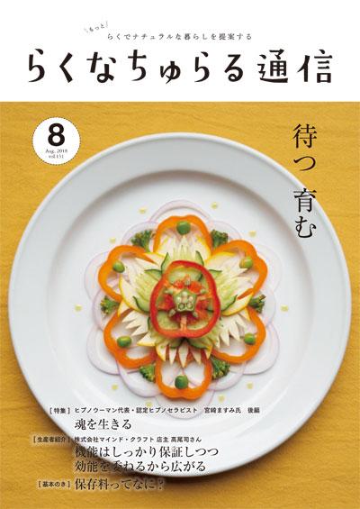 2018年8月発刊 vol.131