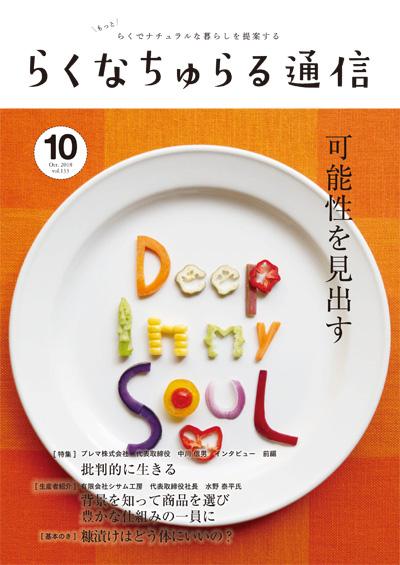 2018年10月発刊 vol.133