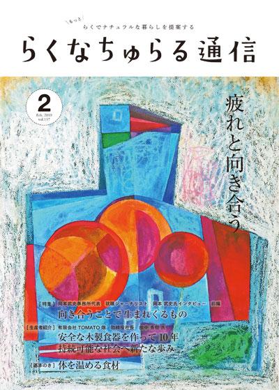2019年2月発刊 vol.137