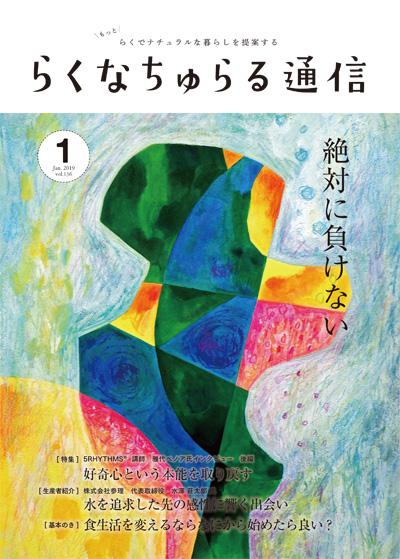 2019年1月発刊 vol.136