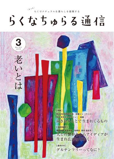 2019年3月発刊 vol.138