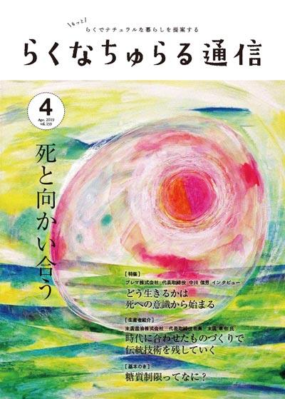 2019年4月発刊 vol.139