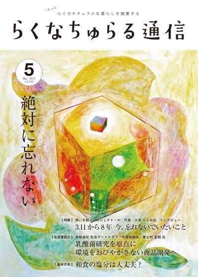 2019年5月発刊 vol.140