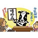 牛乳、乳製品は体に悪いの?