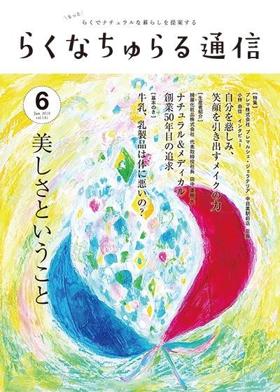 2019年6月発刊 vol.141