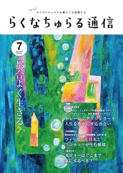 2019年7月発刊 vol.142