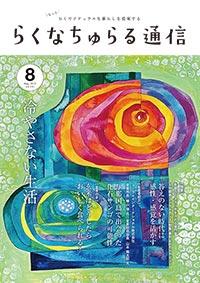 2019年8月発刊 vol.143
