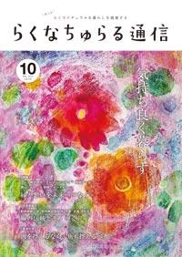 2019年10月発刊 vol.145