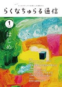 2020年1月発刊 vol.148
