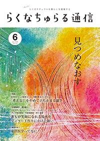 2020年6月発刊 vol.153