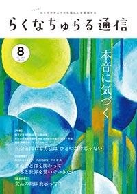 2020年8月発刊 vol.155