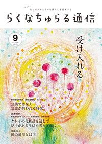 2020年9月発刊 vol.156