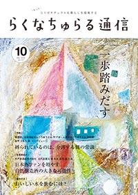 2020年10月発刊 vol.157