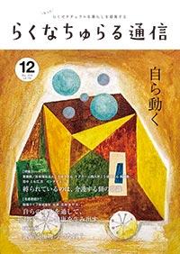 2020年12月発刊 vol.159