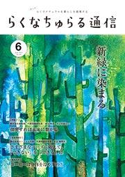 2021年6月発刊 vol.165